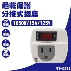 威電牌 WT-0813 過載保護分接式插座 1入