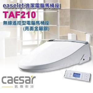 凱撒衛浴《TAF-210》標準型 無線遙控 逸潔電腦馬桶座 不鏽鋼噴嘴