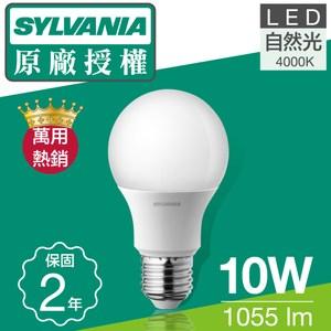 [特價]喜萬年SYLVANIA 10W LED 燈泡 自然光4000K 20入