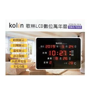 Kolin 歌林 LCD數位萬年曆-可掛/可站式-KGM-DL191A