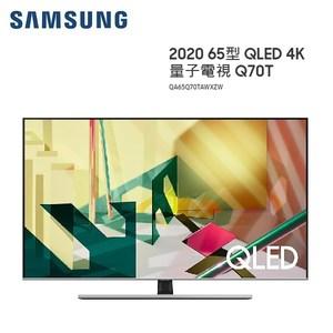 (含基本安裝)三星 65型QLED 4K量子電視QA65Q70TAWXZW