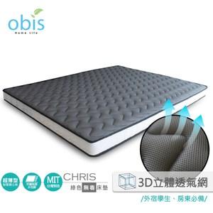 【obis】3D透氣網布超薄型獨立筒床墊90*200cm