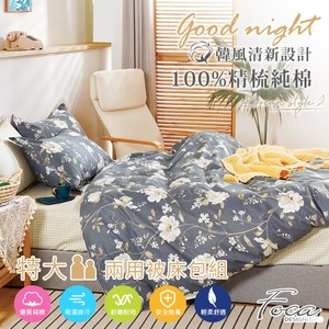 【FOCA清風伴月】特大 韓風設計100%精梳純棉四件式兩用被床包組特大