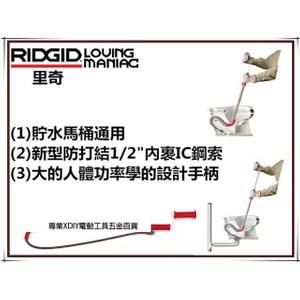 美國大廠RIDGID 里奇 K-3 馬桶專用通管器