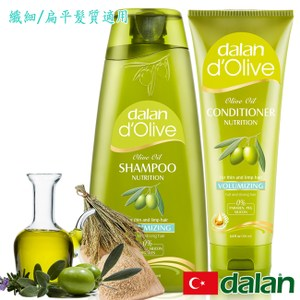 【土耳其dalan】橄欖油米麥蛋白豐盈魔髮組(纖細/扁平髮質專用) 沙龍級