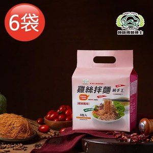 【妙師傅麵博士】手工雞絲拌麵 椒麻口味x6袋 (4包袋)【妙師傅麵博士