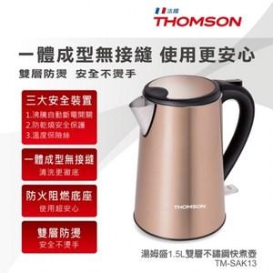 【THOMSON】1.5L雙層不鏽鋼快煮壺(TM-SAK13)TM-SAK13