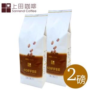 上田 黃金曼巴咖啡(2磅入) / 1磅450g中度3:濾紙手沖、法蘭絨濾布手沖