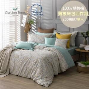 GOLDEN-TIME-摩拉維亞情歌200織精梳棉薄被套床包組(單人)