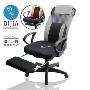【DIJIA】創意舒壓翻轉腳墊款電腦椅/辦公椅(7色任選)灰