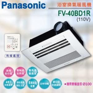 國際牌【FV-40BD1R】110V線控型 浴室暖風乾燥機 速暖6分鐘