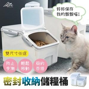【Incare】密封收納儲糧桶(大+小/2入一組)