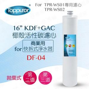 【Toppuror 泰浦樂】16吋KDF+GAC椰殼活性碳濾心