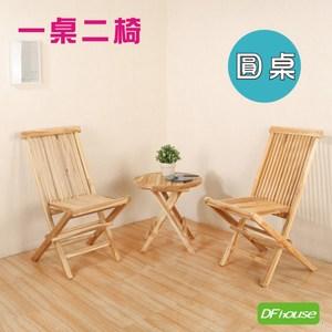 《DFhouse》羅恩-戶外一圓桌二椅 如圖示