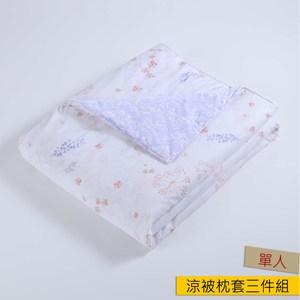 HOLA 和果木棉絲涼被枕套三件組