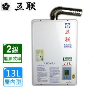 【五聯】ASE-693屋內大廈型強制排氣數位恆溫熱水器(13L)-桶裝瓦斯