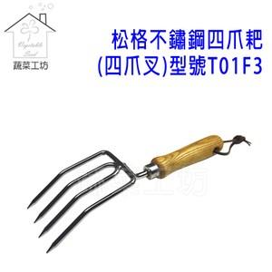 松格不鏽鋼四爪耙(四爪叉)型號T01F3