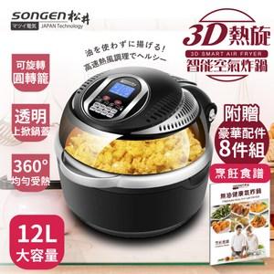 SONGEN松井 12L可旋轉籠液晶觸控氣炸鍋