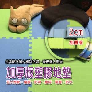 金德恩 台灣製造 加厚款糖果色系Q彈巧拼地墊64x64cm/四入組組