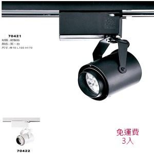 YPHOME MR16 5W 黃光  黑色軌道燈 5070421F黑色3000K 5W 5