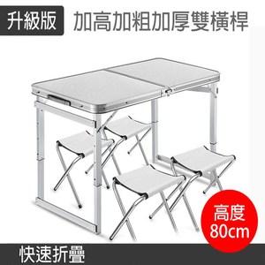 【媽媽咪呀】加高加粗加厚鋁合金升降摺疊桌/拜拜桌/露營桌-1桌4椅全配優雅白