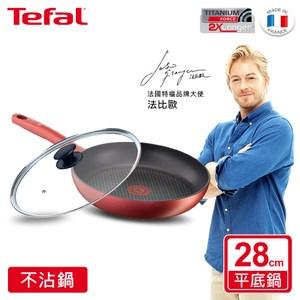 Tefal 特福 頂級御廚系列28CM不沾平底鍋+玻璃蓋 適用於電磁