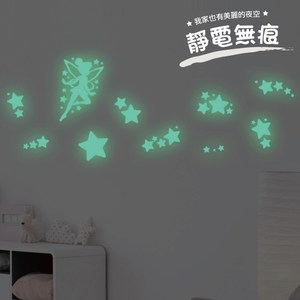 Kiss貼貼 靜電無痕隨變貼 夜光系列(小仙子)