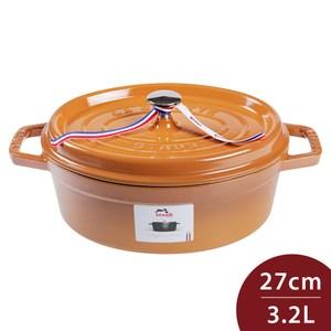 Staub 橢圓形琺瑯鑄鐵鍋 27cm 3.2L 芥末黃 法國製
