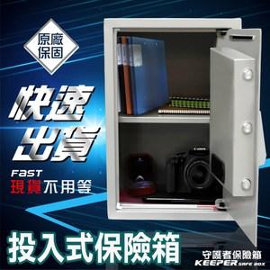 【守護者保險箱】投入式 電子 密碼保險箱 保險櫃 灰色 50EA3-D50EA3-D灰色