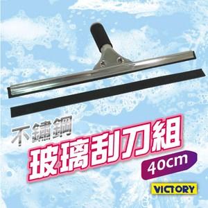 【VICTORY】40cm不鏽鋼玻璃刮刀組(附10入替換刮條)