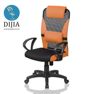 【DIJIA】時尚美學電腦椅/辦公椅(橘)