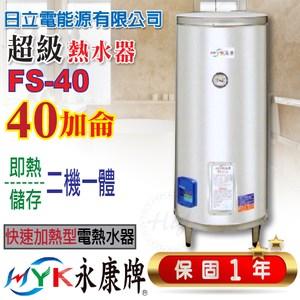 日立電〔瞬熱儲備式不鏽鋼電熱水器〕FS-40 立式40加侖快速加熱型