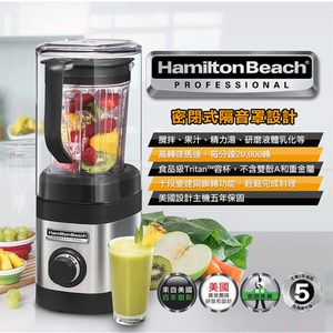 美國漢美馳 Hamilton Beach 隔音罩專業營養調理機 58915-TW