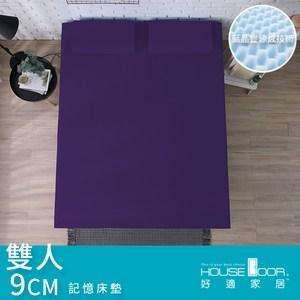 House Door 抗菌防螨9cm藍晶靈涼感舒壓記憶床墊-雙人魔幻紫