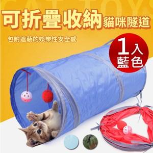 【買達人】可折疊收納玩耍貓咪隧道(1入)-藍色