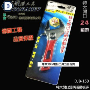 硬漢工具 DURAMET DJB-150 特大開口短柄活動板手