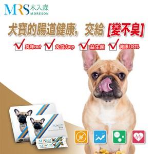 【木入森】犬寶變不臭 狗狗益生菌 30包/盒(2入組)