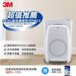 3M 超濾淨10坪高效版空氣清淨機-適用5-13坪 (加贈專用活性碳濾