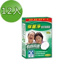《保麗淨》假牙清潔錠36錠*12入/組