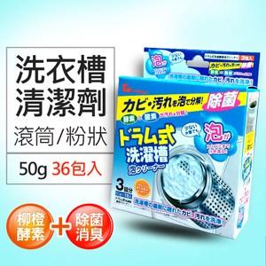 【AIMEDIA艾美迪雅】滾筒洗衣槽清潔(粉)柳橙配方芳香清爽12入優惠組