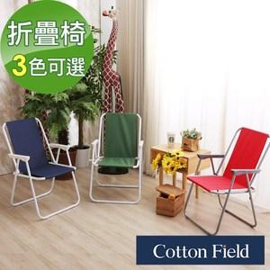 棉花田【貝斯特】休閒折疊椅(二件組) -(顏色請備註)素色(顏色請備註)