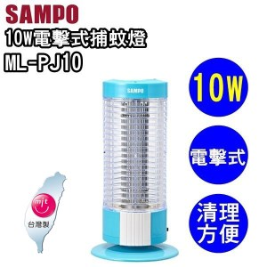 SAMPO聲寶 10W電擊式捕蚊燈 ML-PJ10