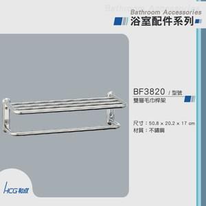 和成 HCG 不銹鋼雙層毛巾架 BF3820