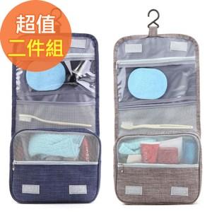 【韓版】都會款三段式可懸掛盥洗收納包-二入組(藍+棕色)