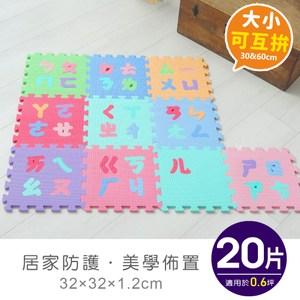 【APG】舒芙蕾注音巧拼地墊(10片裝)-2入