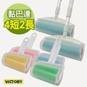 【VICTORY】水洗隨手黏(4短2長)