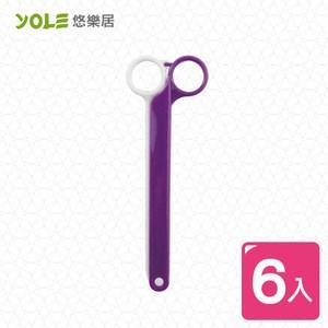 【YOLE悠樂居】小剪封口夾(6入) #1127024