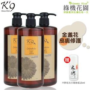 【K9】金盞花修護天然寵物洗毛精_犬用500ml 3入 送乾洗手15m