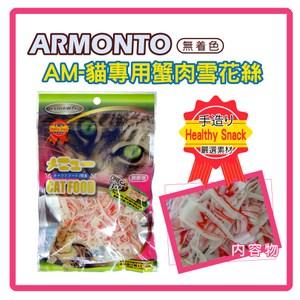 【AM】貓專用蟹肉雪花絲 40g*3包組(D952B05-1)