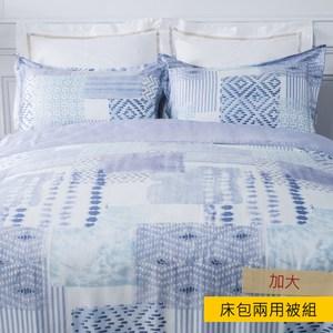 HOLA 奧蘭多天絲床包兩用被組 加大
